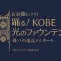 「神戸ルミナリエ協賛事業 踊る!KOBE 光のファウンテン」に出店しました