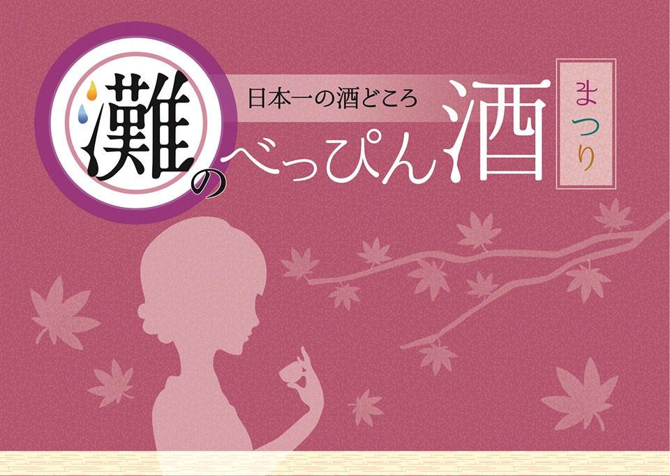 http://www.toyonut.co.jp/news/upload/%E9%85%92%E9%80%A0%E7%B5%84%E5%90%88%E3%82%A4%E3%83%99%E3%83%B3%E3%83%88%E7%94%BB%E5%83%8F.jpg