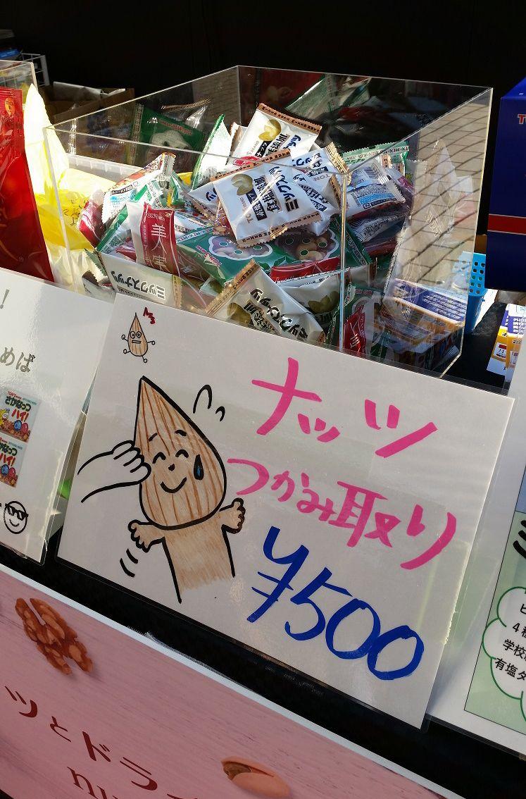 http://www.toyonut.co.jp/news/upload/20171103_151846.jpg