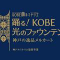 「神戸ルミナリエ協賛事業 踊る!KOBE 光のファウンテン」出店について