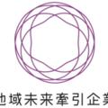 経済産業省「地域未来牽引企業」に選定されました