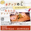 【レシピコンテスト実施中】あなたのナッツトースト
