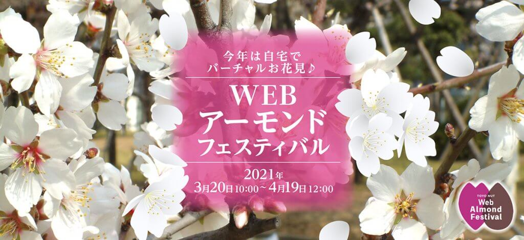 Webアーモンドフェスティバル